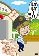 吉本新喜劇DVD い゛い゛~!編(内場座長)