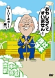 吉本新喜劇DVD おもしろくてすいません!いーいーよぉ~編(辻本座長)