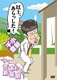 吉本新喜劇DVD 以上、あらっした!編(小籔座長)