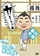 吉本新喜劇DVD カーッ!編(川畑座長)
