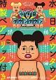 【浜田雅功ベアブリック+ソフビ購入コード付】水曜日のダウンタウン(4)、(5)