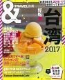 &TRAVEL 台湾 2017