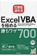 できる逆引き Excel VBAを極める勝ちワザ700