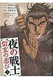 夜の戦士 信玄の忍び (3)