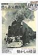 甦る蒸気機関車 昭和の鉄道DVDBOOKシリーズ 8ミリフィルムから甦る懐かしの情景