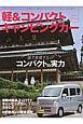 軽&コンパクト キャンピングカー 2016夏