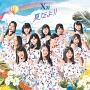 夏だよ!!(DVD付)