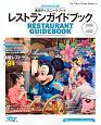 東京ディズニーリゾート レストラン ガイドブック 2016-2017