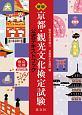 京都・観光文化検定試験 公式テキストブック<新版>