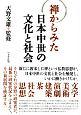 禅からみた日本中世の文化と社会
