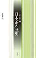 日本茶の歴史 茶道教養講座14