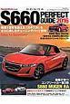 Honda S660 Perfect Guide 2016 誕生1周年!S660の楽しみかたを徹底解説