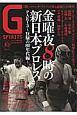 G SPIRITS プロレス専門誌(40)