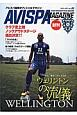 AVISPA MAGAZINE アビスパ福岡オフィシャルマガジン(1)