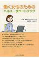 働く女性のためのヘルス・サポートブック
