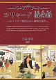コリャード 懺悔録 キリシタン時代日本人信徒の肉声