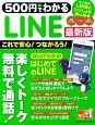 500円でわかる LINE<最新版>