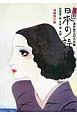 ジャンボ日本の詩情<増補第31版> 歌詞集・譜面なし 流行歌三〇六九曲
