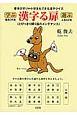 背伸びすりゃ小学生もできる漢字クイズ 学ぶ 漢字る扉 遊ぶ とびっきり輝く脳のメンテナンス