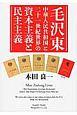 毛沢東 中華人民共和国と二十一世紀世界の資本主義と民主主義