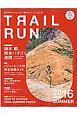 トレイルラン 2016SUMMER マウンテンスポーツマガジン5