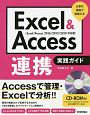 Excel&Access連携 実践ガイド 仕事の現場で即使える