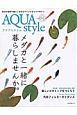 Aqua Style 水辺の自然で暮らしを彩るライフスタイルマガジン(5)