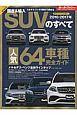 国産&輸入SUVのすべて 2016-2017