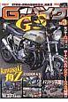 G-ワークス バイク 21世紀・究極の単車改造本、発進!!(3)
