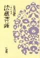 法蔵菩薩 米寿頌寿記念講演集<新装版>
