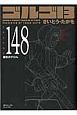 ゴルゴ13<コンパクト版> 極北のテロル (148)