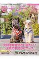 愛犬-ワンコ-と行く旅 2016~2017 ペットと泊まれる宿選び&ドライブガイド