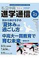 私立中高進学通信<関西版> 子どもの明日を考える教育と学校の情報誌(63)