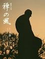 禅の風 (45)