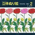 立体ぬり絵~3Dぬり絵/花編~ 大人のぬり絵シリーズ (2)