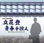 NHK BS時代劇「立花登青春手控え」