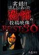 実録!!ほんとにあった恐怖の投稿映像 BEST30 第6弾