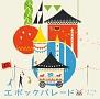 エポックパレード(DVD付)