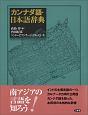 カンナダ語・日本語辞典