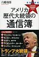 アメリカ歴代大統領の通信簿
