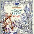 わたしの塗り絵BOOK 雪の女王 世界の物語シリーズ