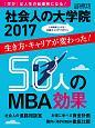 社会人の大学院ランキング 2017 日経キャリアマガジン