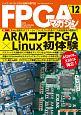 FPGAマガジン ハイエンド・ディジタル技術の専門誌(12)