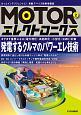 MOTORエレクトロニクス (2)