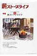 薪ストーブライフ warm but cool woodstove l(27)