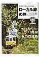 ローカル線の旅 2016夏 男の隠れ家別冊