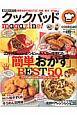 クックパッドmagazine! (7)