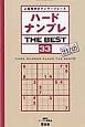 ハードナンプレ THE BEST 上級者向けナンバープレース(33)