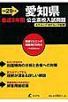 愛知県 公立高校入試問題 最近5年間 平成29年 CD付