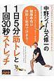 中野ジェームズ修一の1日5分筋トレと1回30秒ストレッチ